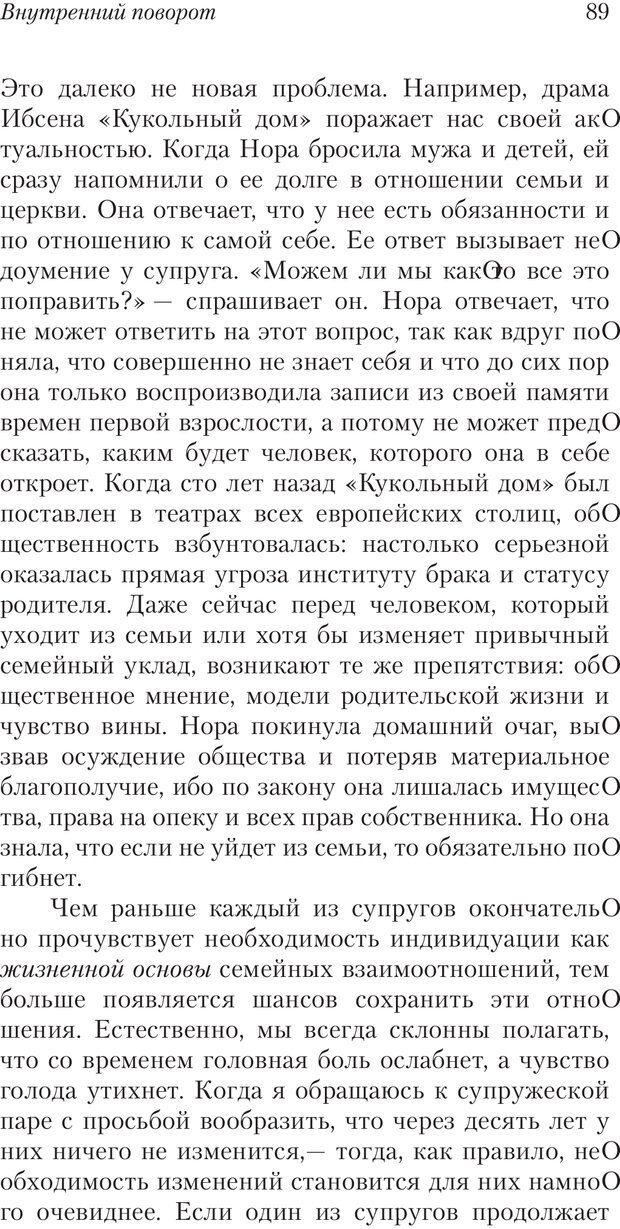 PDF. Перевал в середине пути. Холлис Д. Страница 87. Читать онлайн