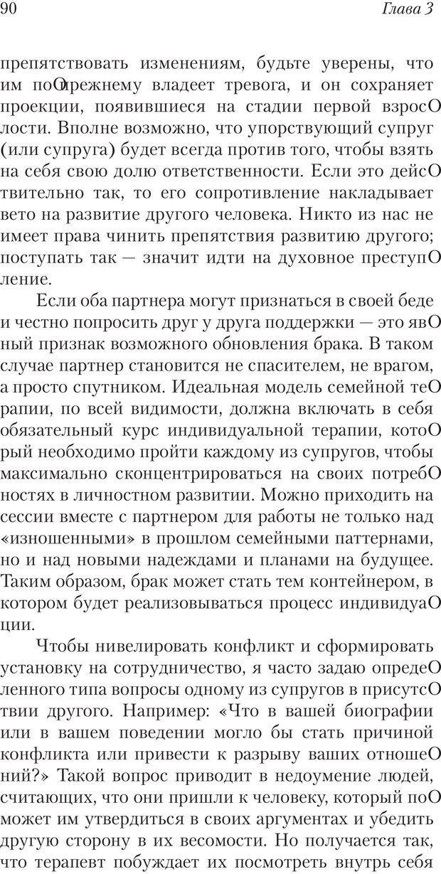 PDF. Перевал в середине пути. Холлис Д. Страница 88. Читать онлайн