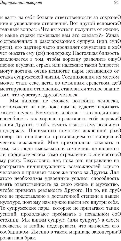 PDF. Перевал в середине пути. Холлис Д. Страница 89. Читать онлайн