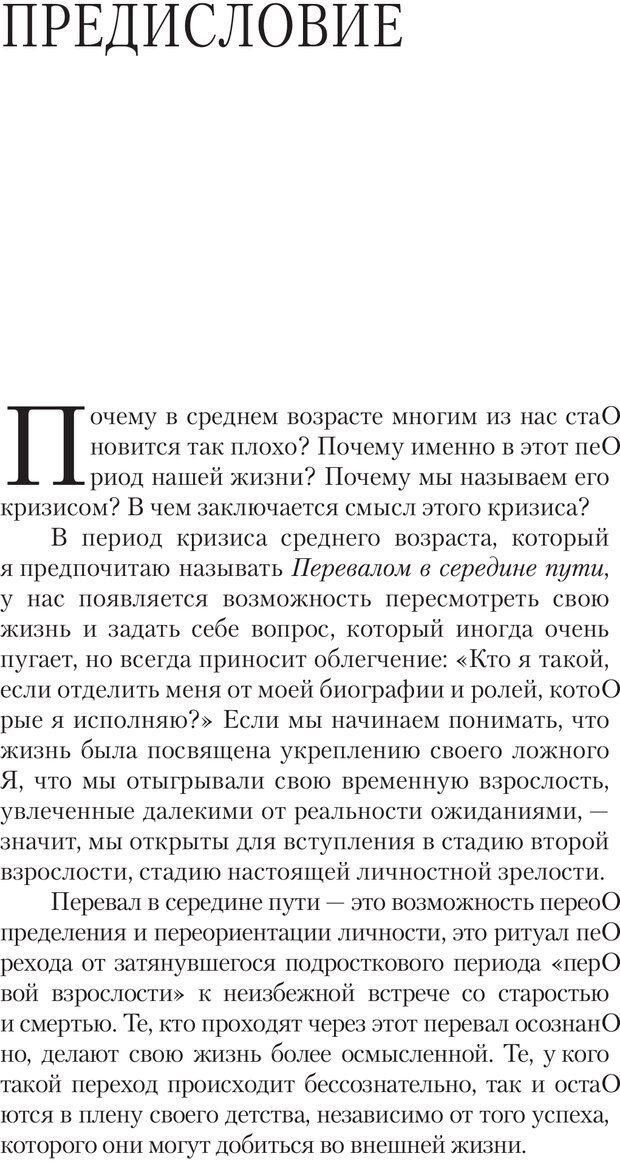 PDF. Перевал в середине пути. Холлис Д. Страница 9. Читать онлайн