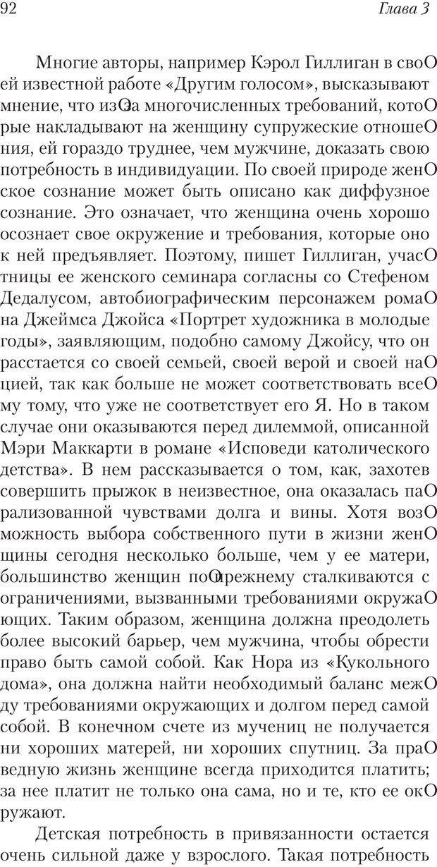 PDF. Перевал в середине пути. Холлис Д. Страница 90. Читать онлайн
