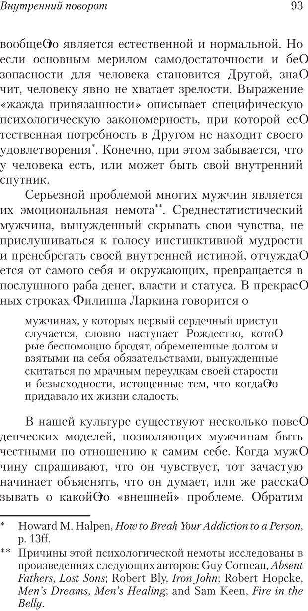 PDF. Перевал в середине пути. Холлис Д. Страница 91. Читать онлайн