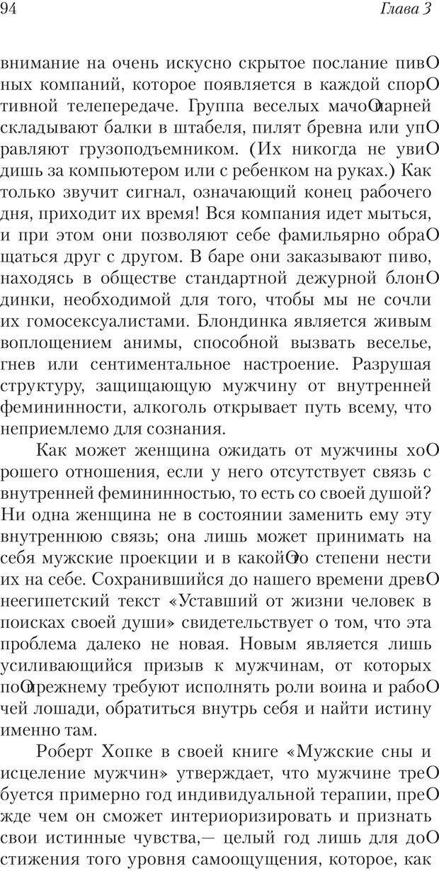 PDF. Перевал в середине пути. Холлис Д. Страница 92. Читать онлайн