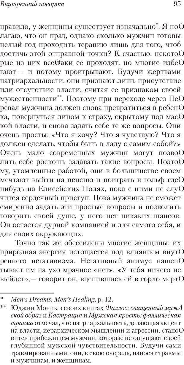 PDF. Перевал в середине пути. Холлис Д. Страница 93. Читать онлайн