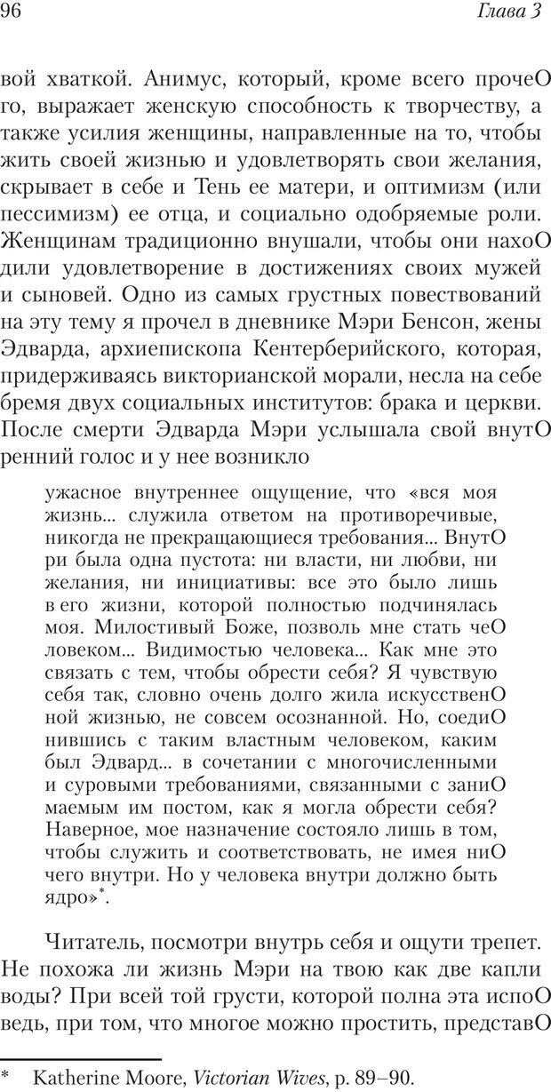 PDF. Перевал в середине пути. Холлис Д. Страница 94. Читать онлайн