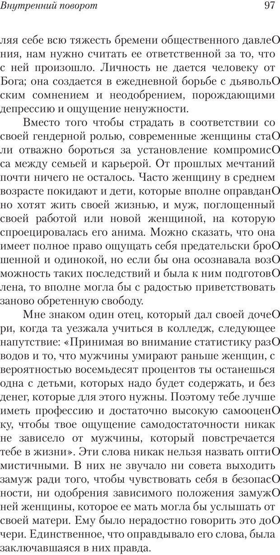 PDF. Перевал в середине пути. Холлис Д. Страница 95. Читать онлайн