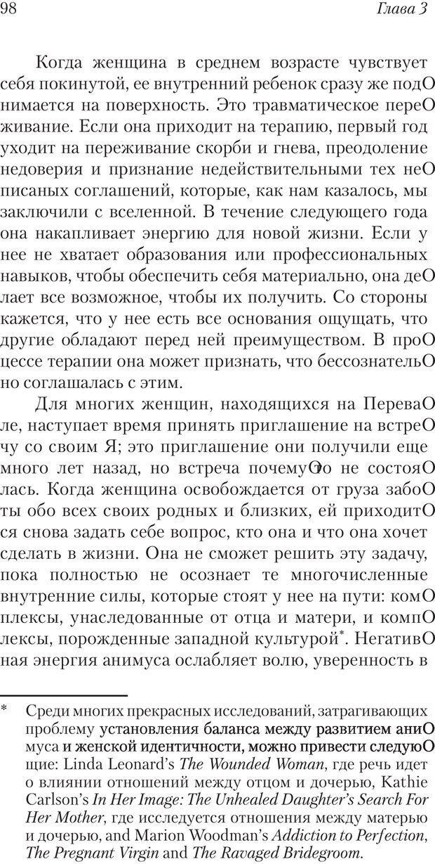 PDF. Перевал в середине пути. Холлис Д. Страница 96. Читать онлайн