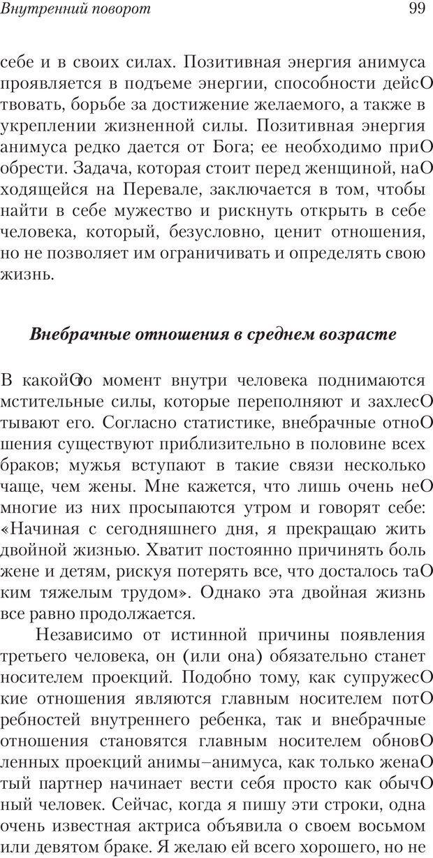 PDF. Перевал в середине пути. Холлис Д. Страница 97. Читать онлайн
