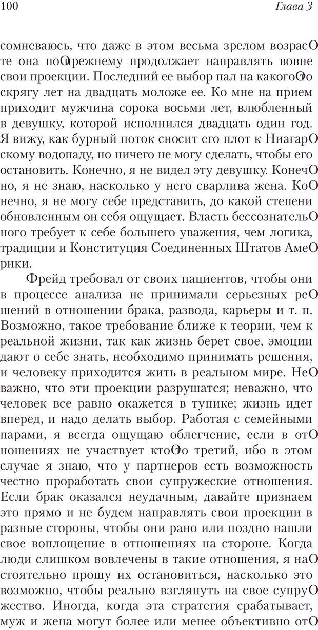 PDF. Перевал в середине пути. Холлис Д. Страница 98. Читать онлайн