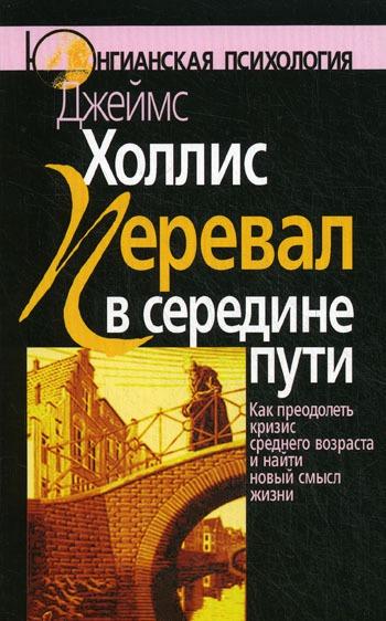 """Обложка книги """"Перевал в середине пути"""""""