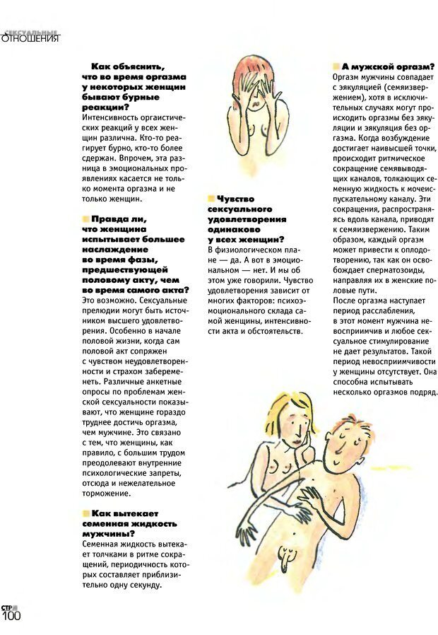 DJVU. Азбука любви для подростков. Кан-Натан Ж. Страница 100. Читать онлайн