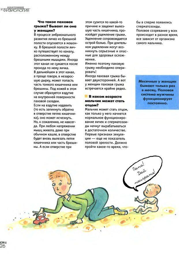 DJVU. Азбука любви для подростков. Кан-Натан Ж. Страница 26. Читать онлайн