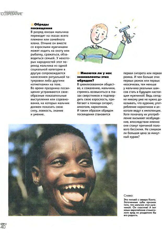 DJVU. Азбука любви для подростков. Кан-Натан Ж. Страница 40. Читать онлайн