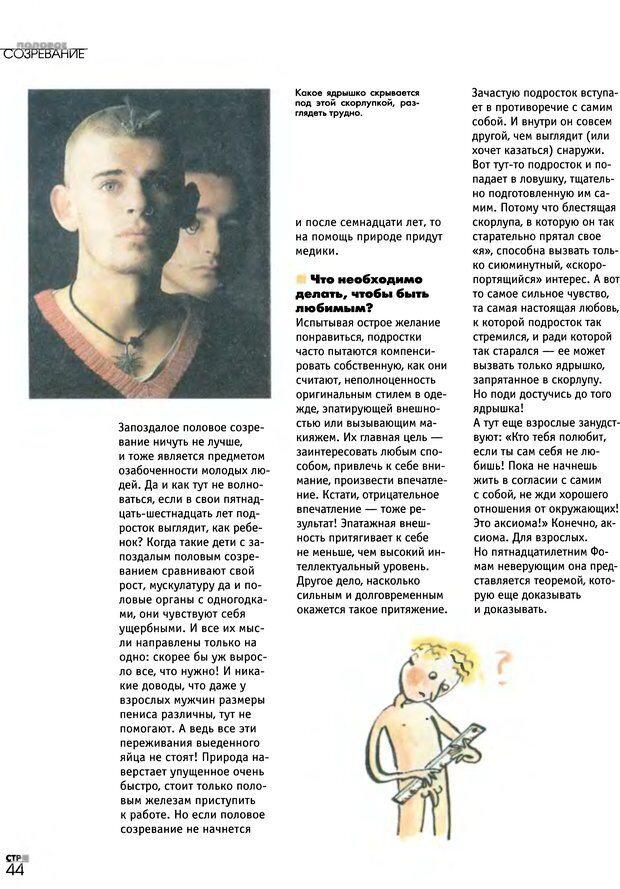 DJVU. Азбука любви для подростков. Кан-Натан Ж. Страница 44. Читать онлайн