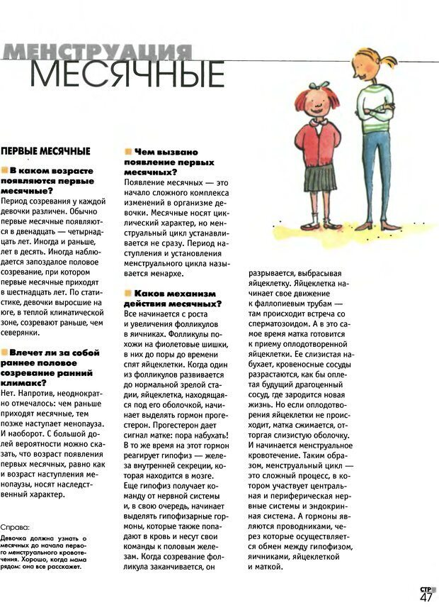 DJVU. Азбука любви для подростков. Кан-Натан Ж. Страница 47. Читать онлайн