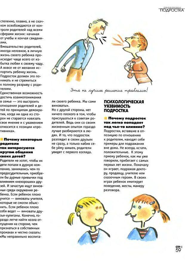 DJVU. Азбука любви для подростков. Кан-Натан Ж. Страница 59. Читать онлайн