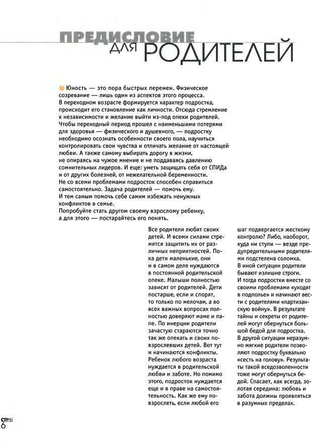 DJVU. Азбука любви для подростков. Кан-Натан Ж. Страница 6. Читать онлайн