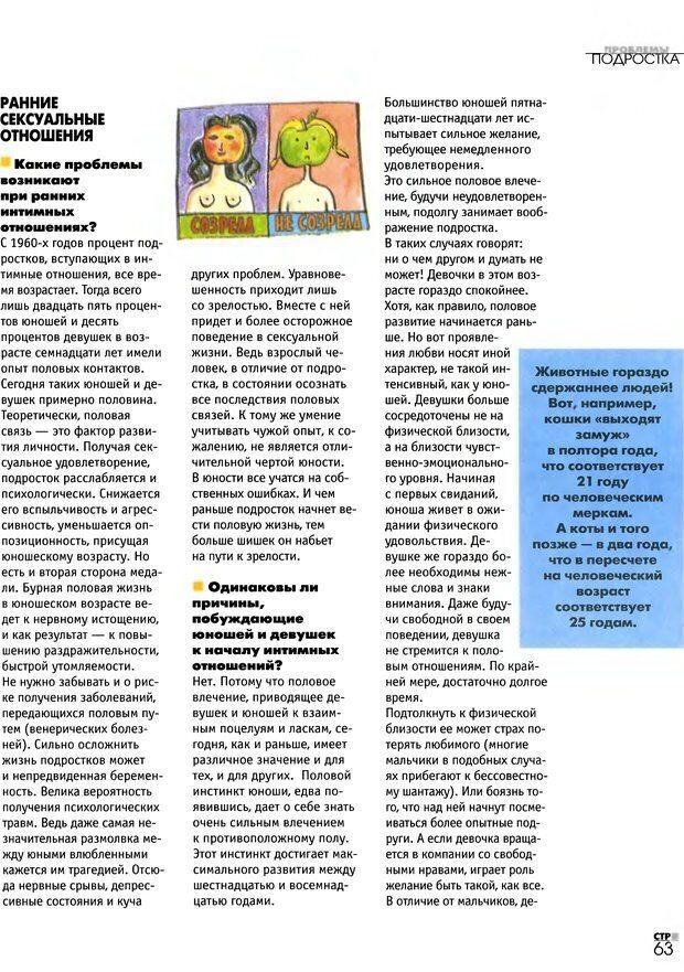 DJVU. Азбука любви для подростков. Кан-Натан Ж. Страница 63. Читать онлайн