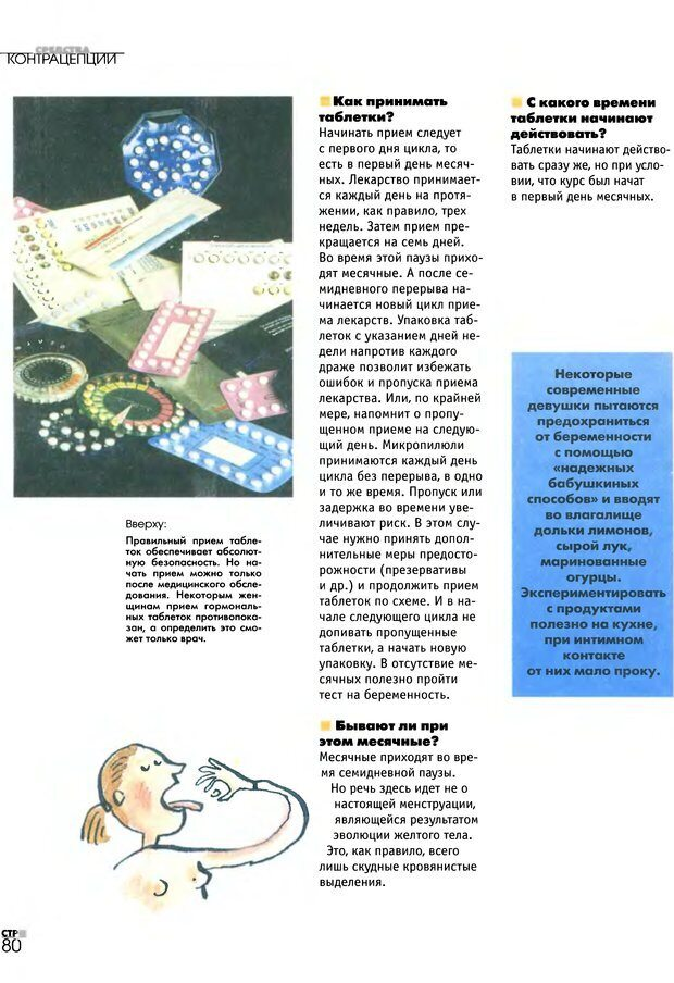 DJVU. Азбука любви для подростков. Кан-Натан Ж. Страница 80. Читать онлайн