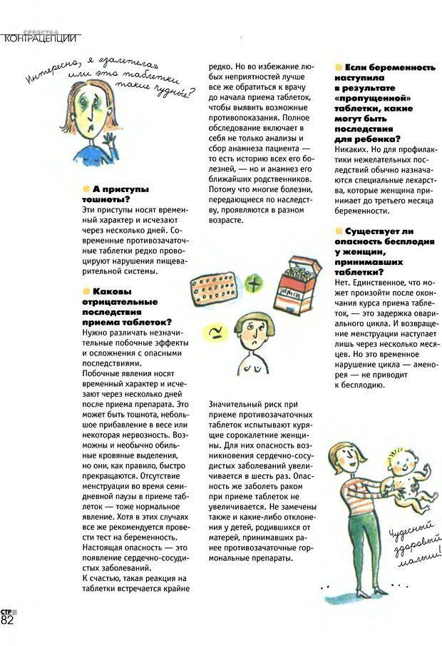DJVU. Азбука любви для подростков. Кан-Натан Ж. Страница 82. Читать онлайн