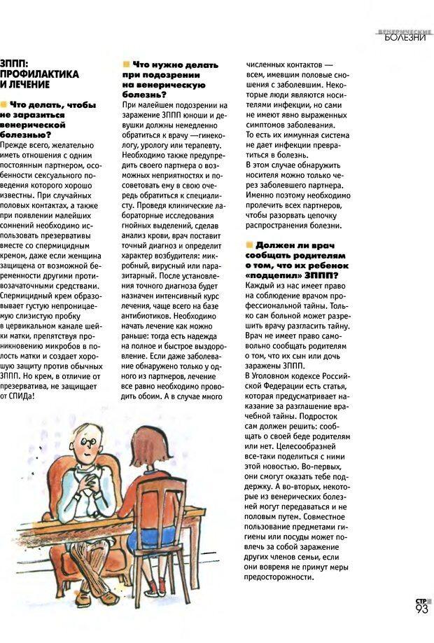 DJVU. Азбука любви для подростков. Кан-Натан Ж. Страница 93. Читать онлайн