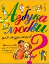 """Обложка книги """"Азбука любви для подростков"""""""