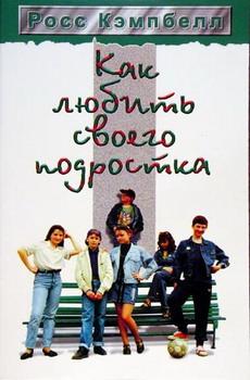 """Обложка книги """"Как любить своего подростка"""""""