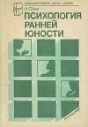 Психология ранней юности, Кон Игорь