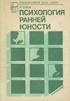 """Обложка книги """"Психология ранней юности"""""""