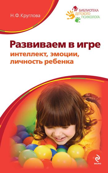 """Обложка книги """"Развиваем в игре интеллект, эмоции, личность ребенка"""""""