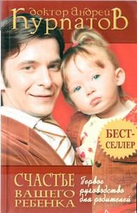 """Обложка книги """"Первое руководство для родителей. Счастье вашего ребенка"""""""