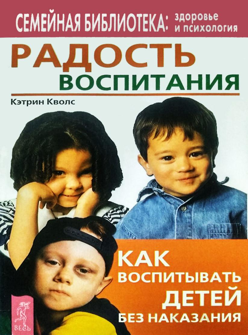 """Обложка книги """"Радость воспитания. Как воспитывать детей без наказания"""""""