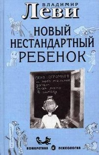 """Обложка книги """"Как воспитывать родителей или новый нестандартный ребенок"""""""