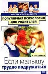 Если малышу трудно подружиться, Луговская Алевтина