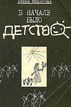"""Обложка книги """"В начале было детство"""""""