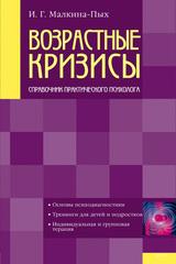 Возрастные кризисы, Малкина-Пых Ирина