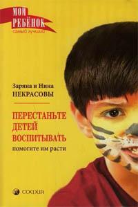 """Обложка книги """"Перестаньте детей воспитывать  - помогите им расти"""""""