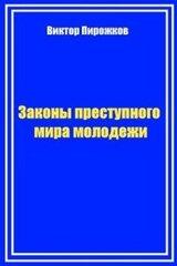Законы преступного мира молодежи, Пирожков Виктор