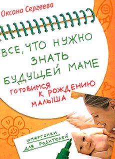 """Обложка книги """"Все, что нужно знать будущей маме. Готовимся к рождению малыша"""""""