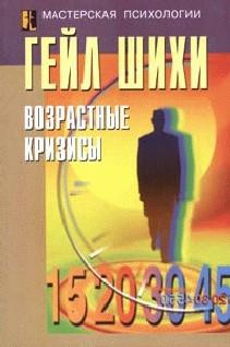 """Обложка книги """"Возрастные кризисы"""""""