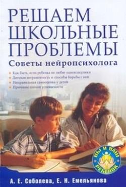 """Обложка книги """"Решаем школьные проблемы. Советы нейропсихолога"""""""