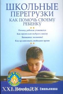 """Обложка книги """"Школьные перегрузки. Как помочь своему ребенку"""""""