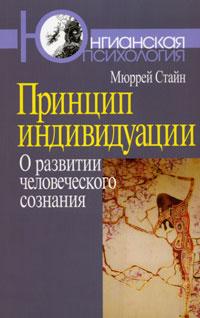 """Обложка книги """"Принцип индивидуации. О развитии человеческого сознания"""""""