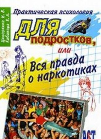"""Обложка книги """"Для подростков или Вся правда о наркотиках"""""""
