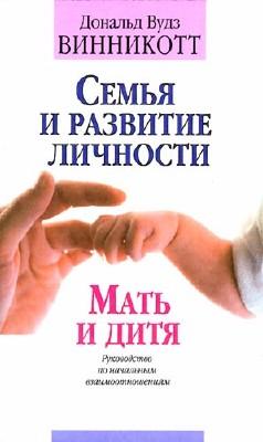 """Обложка книги """"Семья и развитие личности. Мать и дитя"""""""
