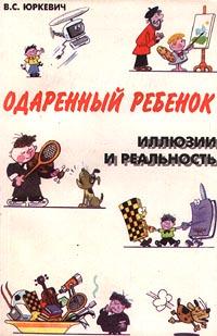 """Обложка книги """"Одаренный ребенок. Иллюзии и реальность"""""""