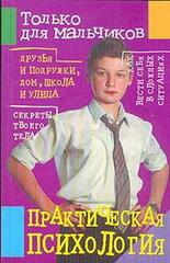 Практическая психология для мальчиков, Землянская Маргарита