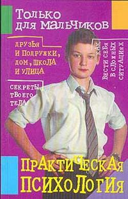 """Обложка книги """"Практическая психология для мальчиков"""""""