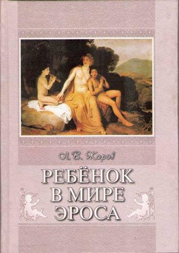 """Обложка книги """"Ребенок в мире Эроса"""""""